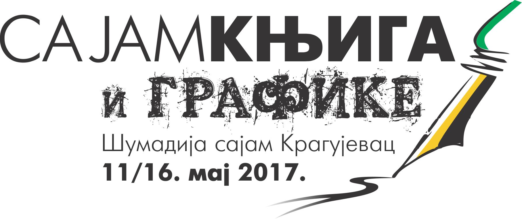 sajam knjiga logo 2017