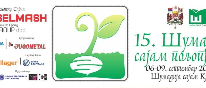 Šumadijski sajam poljoprivrede 2018